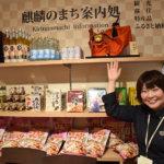 大阪・中之島に「麒麟のまち」4月オープン 鳥取東部と兵庫北部 自慢の料理と物産品を都心でどうぞ