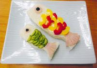 親子で作る季節の簡単料理レシピ 端午の節句  鯉のぼりずし