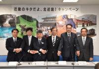 北近畿で観光キャンペーン JR西日本・丹鉄など 列車も心も連結して