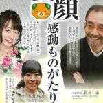 「愛顔」の感動エピソード&写真を募集 愛媛県がコンテスト 7月31日(月)まで