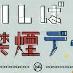 今年初開催!「いしばし禁煙デー」 <br />5月27日(土)は阪急石橋駅周辺の飲食店で何かが起こる?