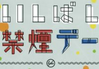 今年初開催!「いしばし禁煙デー」 5月27日(土)は阪急石橋駅周辺の飲食店で何かが起こる?
