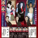 熱狂続いた大阪松竹座新築開場二十周年記念「五月大歌舞伎」