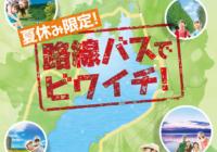 路線バスで「ビワイチ」 夏休み限定 琵琶湖一周の2コースを運行