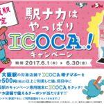駅ナカはICOCAで買い物しよか!? 大阪駅でプレゼントキャンペーン 6月30日(金)まで