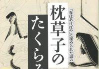 次回朝カル講座は9/16芦屋教室 平安文学研究の山本淳子さん最新作『枕草子のたくらみ~「春はあけぼの」に秘められた思い~』の魅力