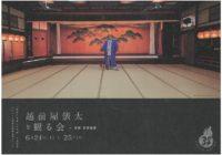 【大盛況で終了】6月24・25日に京都で「越前屋俵太を観る会」