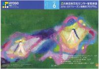 神尾真由子の見事なソロ、柔和な笑顔のマエストロは温かな演奏~兵庫芸術文化センター管弦楽団第97回定期演奏会~