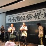 被災地の障害者を支援する「ゆめ風基金」今年も7月15日(土)に大阪でイベント