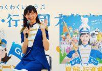 """中条あやみ「旅先で会いたいですね」 JR大阪駅で夏旅イベント 西日本のキャラクターも""""大行進"""""""