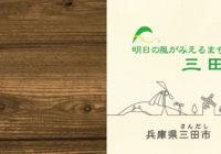 三田市がPRCM 「明日の風がみえるまち」を市民表現 成熟時代に街をセールス