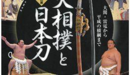 特別展「大相撲と日本刀」 8月28日(月)まで大阪歴史博物館で