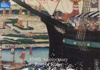 神戸開港150年記念特別展 開国への潮流―開港前夜の兵庫と神戸― 8月5日(土)~9月24日(日)神戸市立博物館