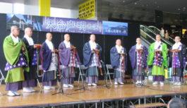 「比叡山延暦寺への誘い2017・夏」  天台声明といけばながコラボ