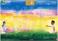 熱狂の「トゥーランガリラ交響曲」で2017-18シーズン開幕~兵庫芸術文化センター管弦楽団第99回定期演奏会~