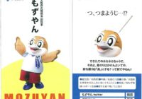 もずやん誕生日の記念イベントに人気者キャラクターが天王寺動物園に大集合!~くまモンもはばタンもやって来る~