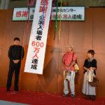 開館12周年を前に公演来場者数600万人を突破~兵庫県立芸術文化センターで記念セレモニー~