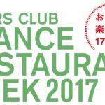 フレンチをお得に楽しむチャンス! 全国約600店が参加する「フランスレストランウィーク2017」23日(土)からスタート