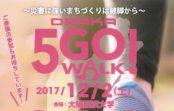災害時に5時間歩ける健脚づくりを 12月に防災ウオーク&シンポジウム大阪経済大学と大阪市東淀川区役所が共催