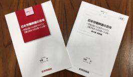 映画の中で労働はどのように描かれてきたか?~NPO法人働く文化ネットの研究資料『日本労働映画の百年』を希望者に無料配布~