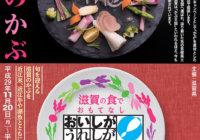 滋賀県が「滋賀のかぶ」を食べようキャンペーン