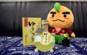 ゆずのおいしさをギュッと 箕面自慢のゆず酒 23日(土・祝)から販売