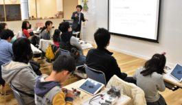 プログラミング教育を楽しく実感 親子セミナー「子どもたちが真に取り組むべき学びとは」 千里・西宮に親子44組109人