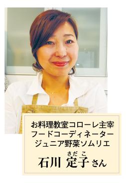 石川定子さん