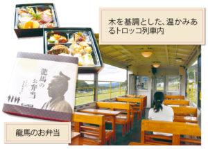 トロッコ列車内部・お弁当
