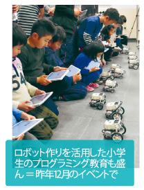 ロボット作りを活用した小学生のプログラミング教育