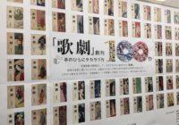 たった1週間だけの巨大広告、その理由とは? 宝塚歌劇の機関誌「歌劇」8月で創刊100年