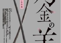 香雪美術館 刀剣・甲冑コレクション名品展「刃金(はがね)の美」4月8日(日)まで