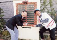 板東英二さん 高校野球発祥の地を訪問「J:COMアワー かみじょうたけし」 特別企画を16日から放送