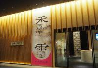 中之島香雪美術館がオープン  1年をかけて開館記念展シリーズを開催