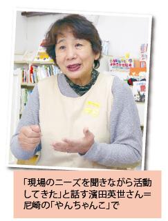 濱田英世さん