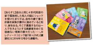 「BE・LOVE」(講談社)