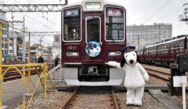 阪急電鉄に「スヌーピー列車」登場ハッピーな気分どうぞ スタンプラリーも
