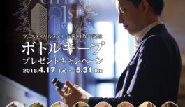 街開き1周年で「ボトルキープ」をプレゼント大阪・中之島 フェスティバルプラザ