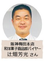 阪神梅田本店 和洋菓子商品部バイヤー 辻畑芳光さん