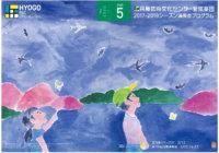 マエストロとPACの絆が生んだ完成度の高さに熱狂~兵庫芸術文化センター管弦楽団第106回定期演奏会~