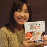 独学で写真術を学びたい初心者に人気の指南書とは?~著者は「関西カメラ女子部」のやまぐち千予さん~