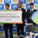 瀬戸内エリアを観光で地域活性化<br />JR西日本が新プロジェクト 「鉄道+クルーズ」などで魅力発掘