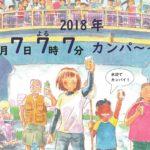 """【中止】年に1度の""""7""""が並ぶ夜 七夕の日に遊んで、乾杯! 尼崎の川の魅力を楽しんで知って"""