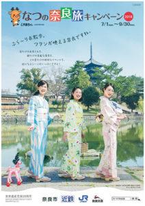 なつの奈良旅キャンペーン