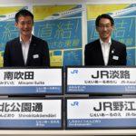 新駅名は「南吹田・JR淡路・城北公園通・JR野江」<br />JRおおさか東線 来春全線開業で新大阪に直結