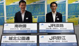 新駅名は「南吹田・JR淡路・城北公園通・JR野江」JRおおさか東線 来春全線開業で新大阪に直結