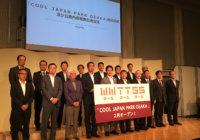 大阪城公園に新しいエンタメ発信拠点 クールジャパンパーク大阪 来年2月に誕生