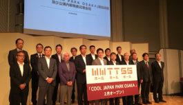 大阪城公園に新しいエンタメ発信拠点 クールジャパンパーク 来年2月に誕生