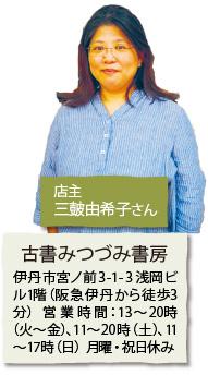 三皷由希子さん