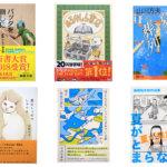 朝日ファミリースタイル8/24号特別編<br/>書店店主のおすすめ書籍を紹介!